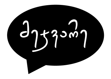 მეჯვარე