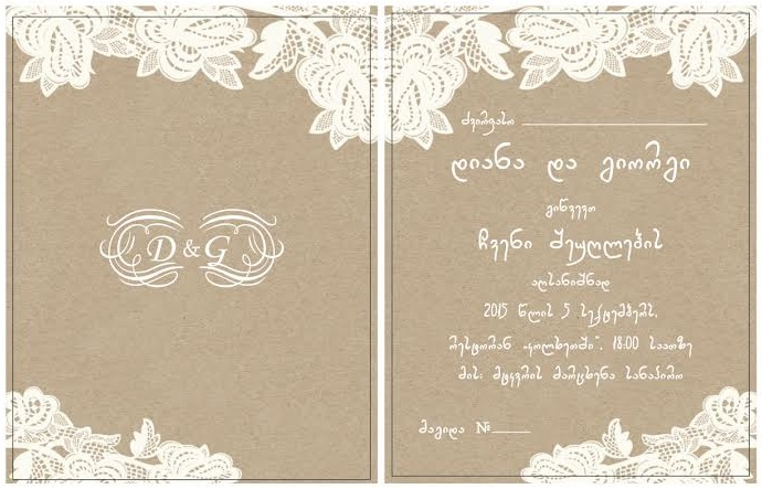 Final - Wedding Party Invitation